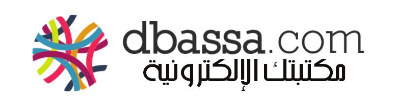 Dbassa